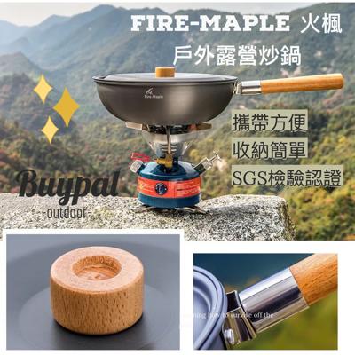 [BUYPAL]現貨❗️露營也要吃熱炒🍻Fire-Maple 火楓 輕量化 山舍露營用攜帶型炒鍋