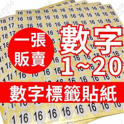 【超大心】數字貼紙 數字標籤貼紙 (1張)(51-60號)不乾膠 號碼貼 數字標籤易撕取 #778