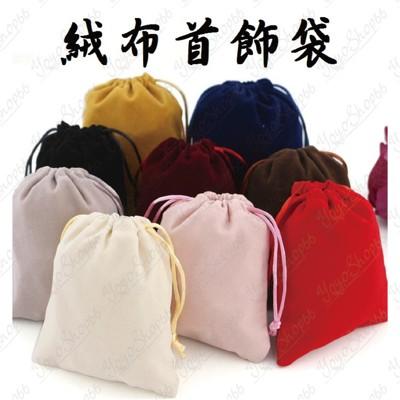 【超大心】【小號】絨布首飾袋 絨布袋 束口袋 錦囊錦袋 首飾袋 珠寶收納 束口小布袋 錦囊 #424