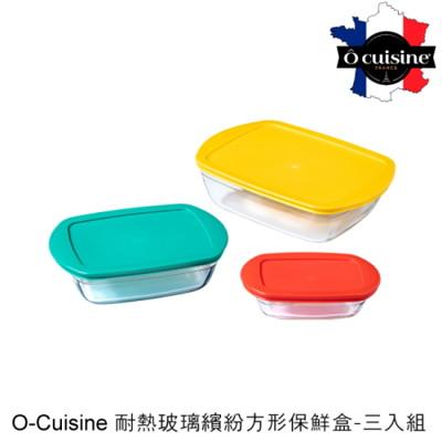 【法國O cuisine】歐酷新烘焙-百年工藝耐熱玻璃方形保鮮盒-三入組