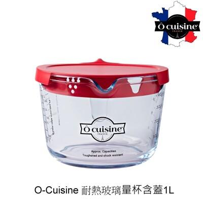 【法國O cuisine】歐酷新烘焙-百年工藝耐熱玻璃烘焙量杯1L(含蓋)