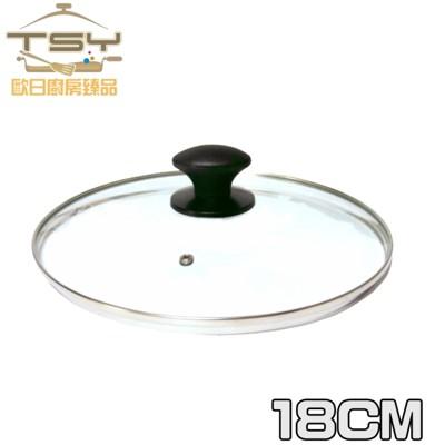 【TSY歐日廚房臻品】強化玻璃鍋蓋(18CM)