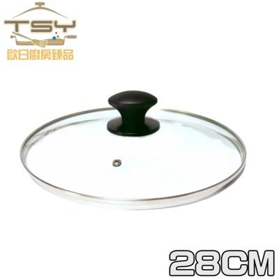 【TSY歐日廚房臻品】強化玻璃鍋蓋(28CM)