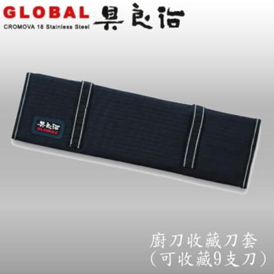《YOSHIKIN 具良治》日本GLOBAL 日本專業廚刀收藏刀套(可放9支刀具)G-666/09