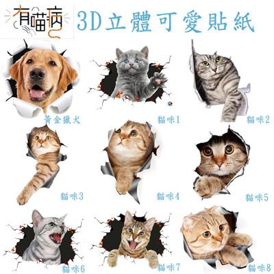 有喵病 3D立體可愛貼紙 多款可選