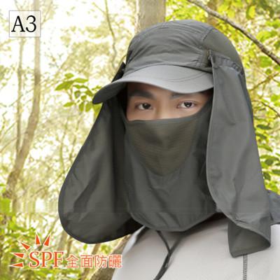 【野外探險家】運動型360度防曬遮陽帽(防紫外線/透氣排汗)