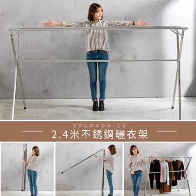 新一代不鏽鋼2.4米X型三桿伸縮棉被架曬衣架