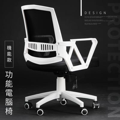 Abuy-特級高透氣網背機能款舒適電腦椅