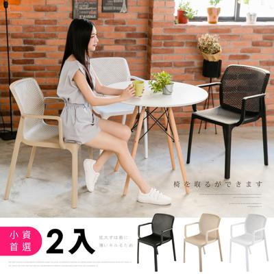 2入組-莎拉北歐造型戶外庭園休閒椅 餐椅 咖啡椅(三色可選)