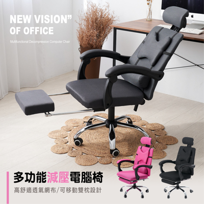 【STYLE格。調】高背款透氣網布辦公椅(可躺附置腳墊)