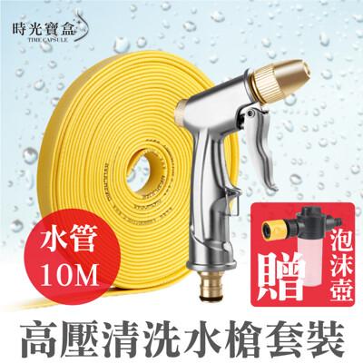 高壓清洗水槍套裝-10米
