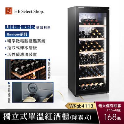 LIEBHERR 利勃 獨立式單溫紅酒櫃 WKgb4113 Barrique系列 168瓶存放量