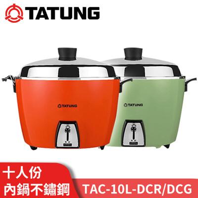 大同TAITUNG 10人份不鏽鋼電鍋 TAC-10L-DCR/TAC-10L-DCG