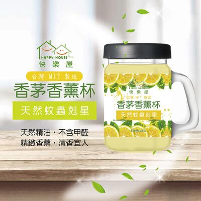 HAPPY HOUSE 頂級香茅香薰杯_130G