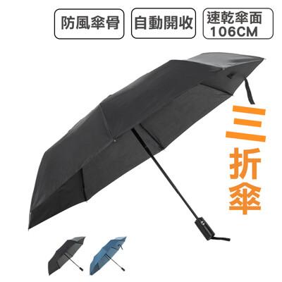 雙龍TDN 防風自動開收三折傘/8K傘骨-(2色)