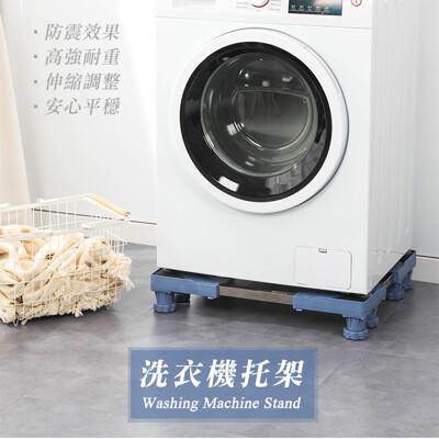樂嫚妮 可伸縮調節洗衣機台座托架-八腳柱款耐重300kg