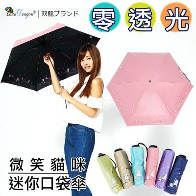 【雙龍牌】微笑貓咪迷你口袋傘/零透光降溫涼感晴雨傘五折傘MINI傘輕量傘B8003