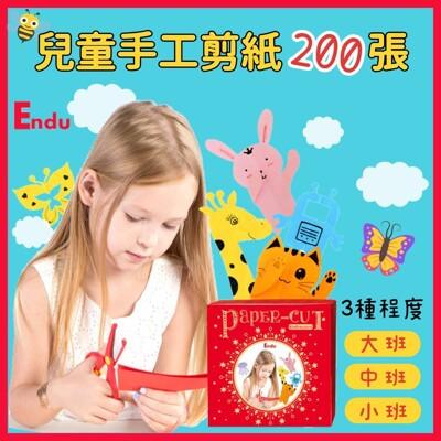 兒童手工剪紙大全套裝組(200張)