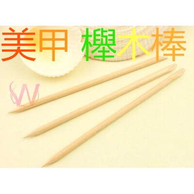 美甲💎現貨供應💎【櫸木棒】 美甲工具 橘木棒 美甲點鑽木棒 美甲 材料 點鑽 黏鑽~G10-4
