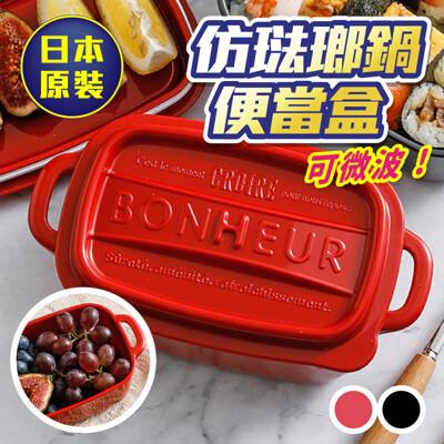 日本進口仿琺瑯便攜餐具收納盒