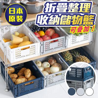日本進口可折疊整理收納儲物籃