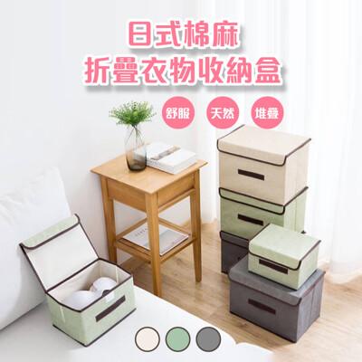日式簡約可折疊棉麻衣物收納箱