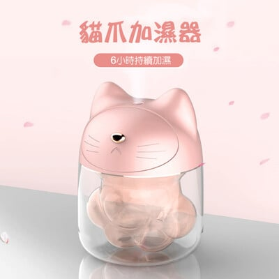 【七彩氛圍燈】貓爪加濕器