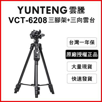 【雲騰】VCT-6208 藍牙手機平板三向雲台三腳架