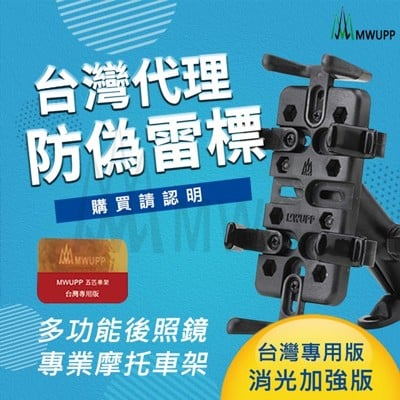 【MWUPP】五匹台灣專用版-專業摩托車架_後照鏡版 (長版/短版)