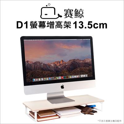 【XGear】賽鯨 D1 螢幕增高架 13.5cm-橡木紋