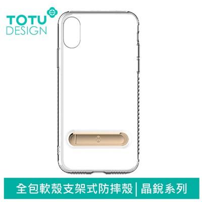 TOTU官方 iphoneX/XS/8/8plus/7/7plus手機殼 支架 防摔殼 晶銳系列