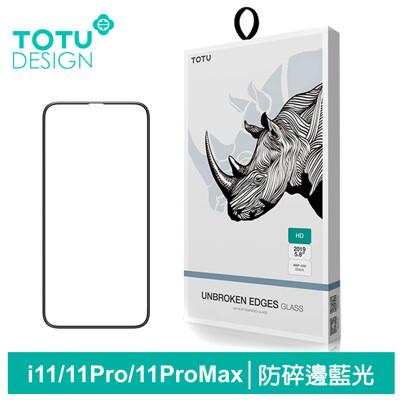 TOTU官方 iPhone11/11Pro/11ProMax防碎邊滿版濾藍光鋼化膜保護貼 犀牛家族