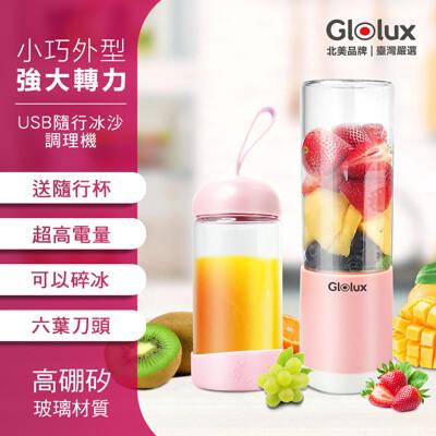 【Glolux】USB充電型隨行冰沙調理機/果汁機