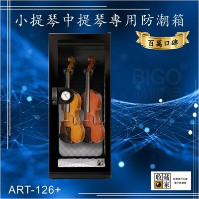 百萬口碑【收藏家】ART-126+小/中提琴專用防潮箱-醫療級保護墊 木質樂器專用除溼 乾燥 省電