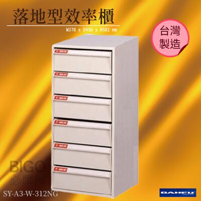台灣製造《大富》SY-A3-W-312NG A3落地型效率櫃 收納櫃 置物櫃 文件櫃 公文櫃