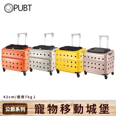 【PUBT寵物移動城堡】 DUKE公爵系列 ×PLT-02-42 寵物拉桿包 寵物外出行李箱 外出包