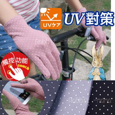 彼得兔防曬抗UV觸控手套/ 比得兔抗紫外線手套。觸碰 防曬手套