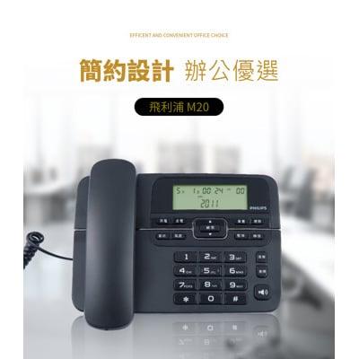 【PHILIPS 飛利浦】 來電顯示有線電話 M20B/96