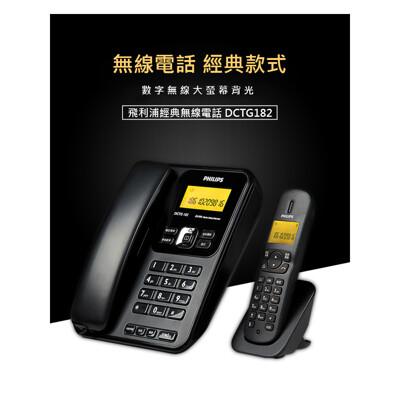 【PHILIPS 飛利浦】2.4GHz子母機數位無線電話DCTG182