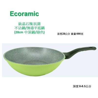 韓國Ecoramic鈦晶石頭抗菌不沾鍋 28cm 綠色深底鍋  (無附鍋蓋)