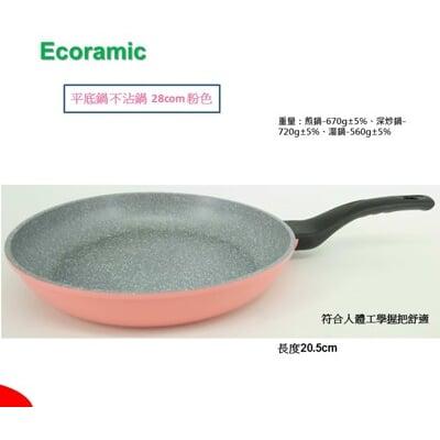 韓國Ecoramic鈦晶石頭抗菌不沾鍋  28cm 粉色平底鍋 無附鍋蓋