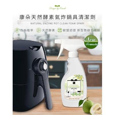 康朵天然酵素氣炸鍋具清潔劑200ML 微波爐 烤箱 各式鍋具 烤架 瓦斯爐