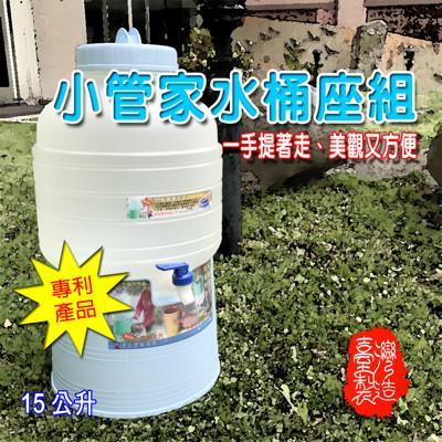 金德恩 台灣製造 15L小管家可攜式水桶座組/SGS檢驗/露營/休閒/飲水架/兩色可選