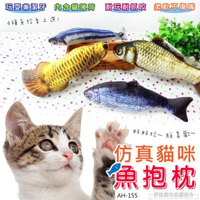仿真貓玩具抱枕【AH-155】內含貓薄荷 貓咪運動玩具 仿真玩具 增加運動 磨爪磨牙 貓咪