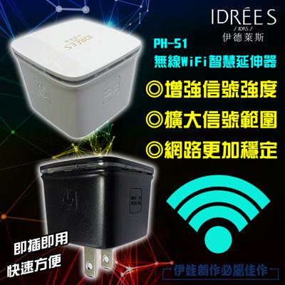 PH-51 360度Wifi擴展延伸器 台灣品牌伊德萊斯 無線路由器中繼器信號增強器信號放大器無線分