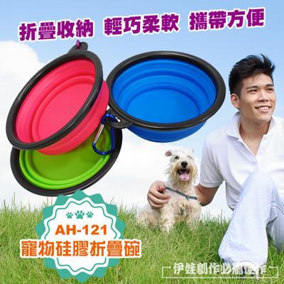 (買二送一)寵物硅膠折疊碗 【AH-121】外出飲水器寵物水壺 貓狗飼料 餵食餵水