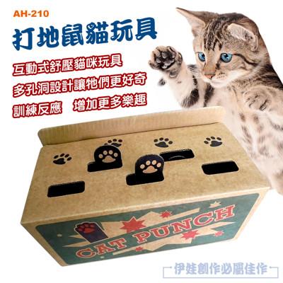 貓咪玩具 打地鼠【AH-210】 貓玩具 逗貓玩具 逗貓棒 貓抓板玩具 瓦愣紙 喵星人 益智 鏟屎官