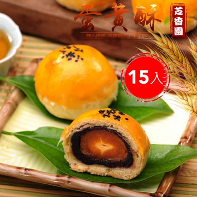 《30年老店》芝香園低卡蛋黃酥15入(禮盒裝)