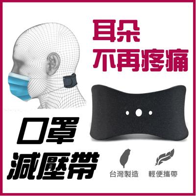 【MACMUS現貨】台灣製造 口罩減壓帶|配帶口罩耳朵不痛