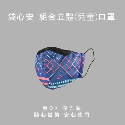 【南紡購物中心】【威飛客WELL FIT】袋心安-組合立體口罩(兒童)